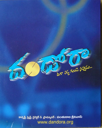 The CD of an Anveshi project by Panthukala Srinivas, 2006